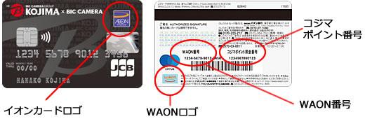 ポイント カード 番号 確認 ビックカメラ