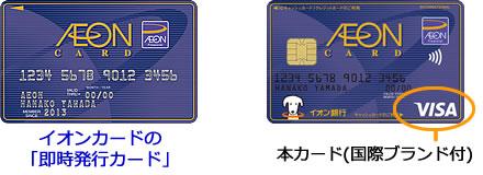 イオンカード 国際ブランド変更